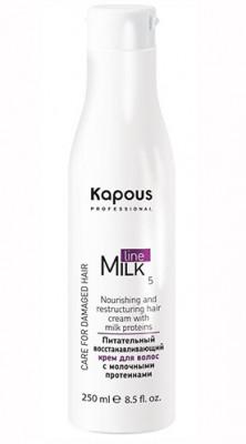 Крем для волос питательный восстанавливающий с молочными протеинами 5 Kapous Milk Line 250мл: фото